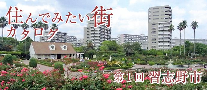 街カタログ 第2回習志野市