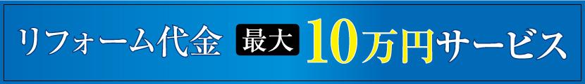 リフォーム代金最大10万円サービス