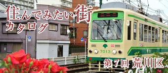 街カタログ 〜第7回 荒川区〜