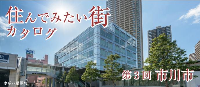 街カタログ 〜第3回 市川市〜
