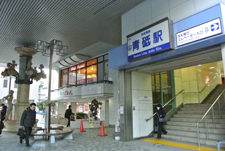 京成本線・押上線青砥駅