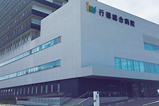 IMSグループ 医療法人財団 明理会 行徳総合病院