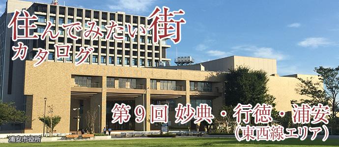 街カタログ 〜第9回 妙典・行徳、浦安市〜