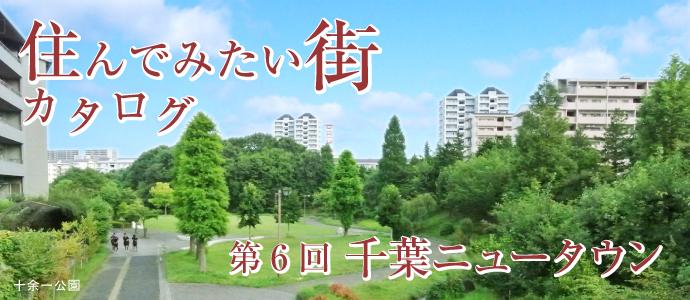 街カタログ 〜第6回 千葉ニュータウン〜