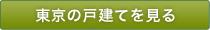 東京の戸建を見る