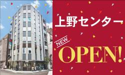 上野センターオープン