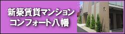 新築賃貸マンションコンフォート八幡