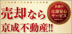 京成の売却安心サービス