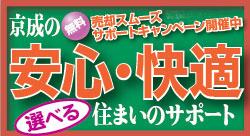 京成の安心・快適 選べる住まいのサポート