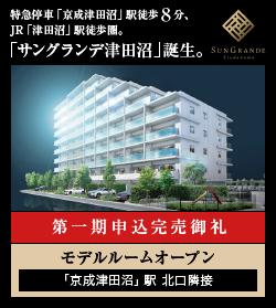 特急停車「京成津田沼」駅徒歩8分、JR「津田沼」駅徒歩圏。「サングランデ津田沼」誕生。