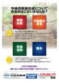 平成26年3月より配布