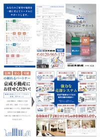 平成26年8月より配布