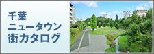 千葉ニュータウン街カタログ