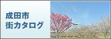 成田市街カタログ