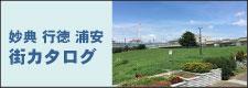 妙典・行徳・浦安街カタログ
