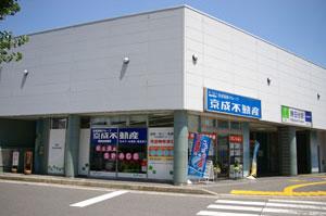 勝田台営業所写真