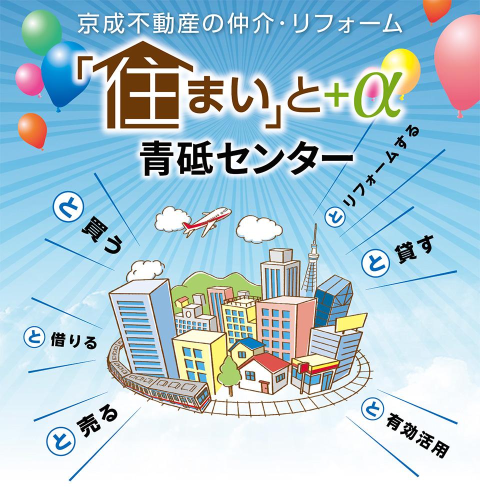 京成不動産の仲介・リフォーム「住まい」と+α青砥センター誕生