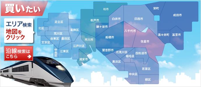 京成エリアの住まい探しなら京成不動産にお任せください 地図をクリック