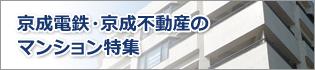京成のマンション特集