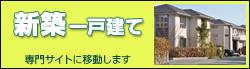 新築戸建 専門サイトはこちら