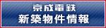 京成電鉄 新築物件情報