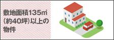 敷地面積135m2(約40坪)以上の物件