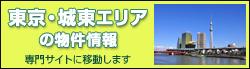 東京の物件 専門サイトへGO!