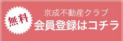 無料 京成不動産クラブ 会員登録