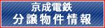 京成電鉄 分譲情報