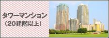 タワーマンション(20階建以上)特集