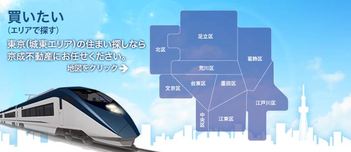東京のお住まい探しなら京成不動産にお任せください。地図をクリック