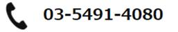 営業所電話番号